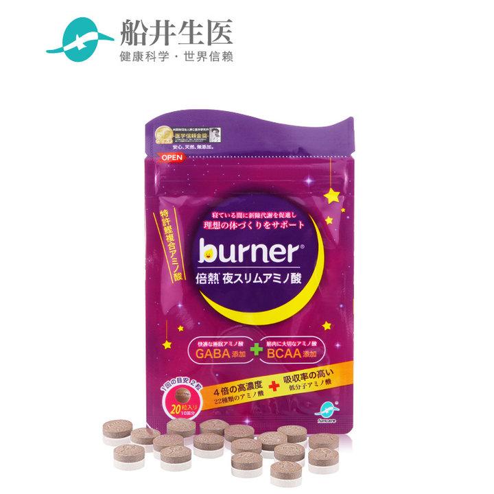 船井生医·burner夜纤胺基酸*20粒图片