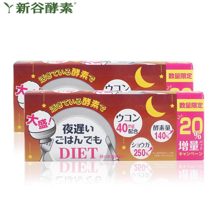 日本新谷酵素加强版36袋*2盒图片