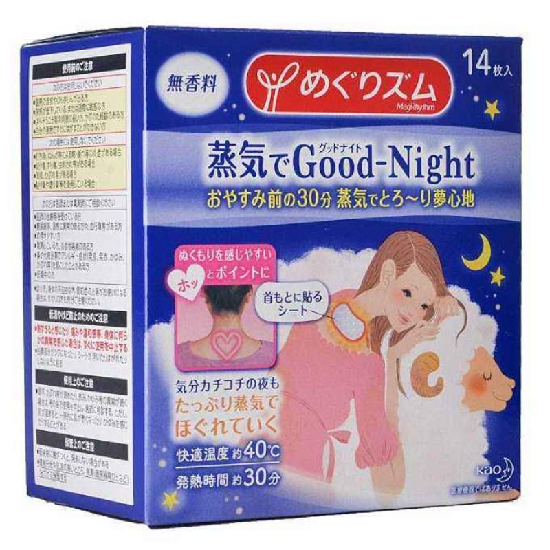 美舒律日本进口花王KAO晚安蒸汽贴14片装(无香型)缓解肩颈疲劳